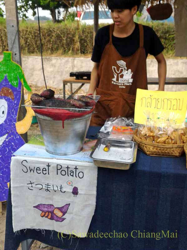 チェンマイ大学農学部の土曜安全食品市の焼き芋屋
