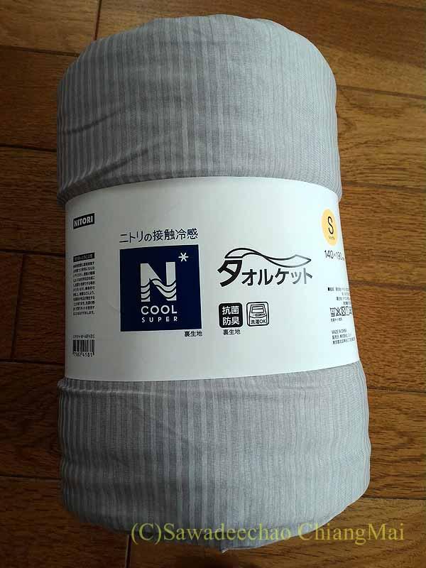 チェンマイでの生活用に購入したニトリのNクール冷感タオルケット