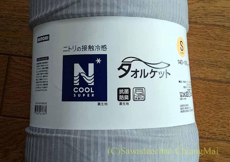 チェンマイでの生活用に購入したニトリのNクール冷感寝具