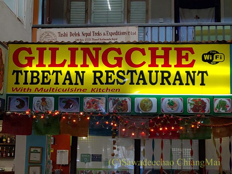 ネパールのカトマンズにあるチベット料理レストラン、ギリンツェ