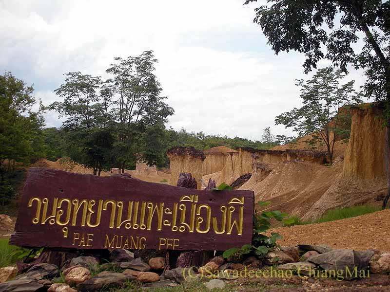 タイのプレー郊外にある奇岩群ペムアンピーの入口の看板