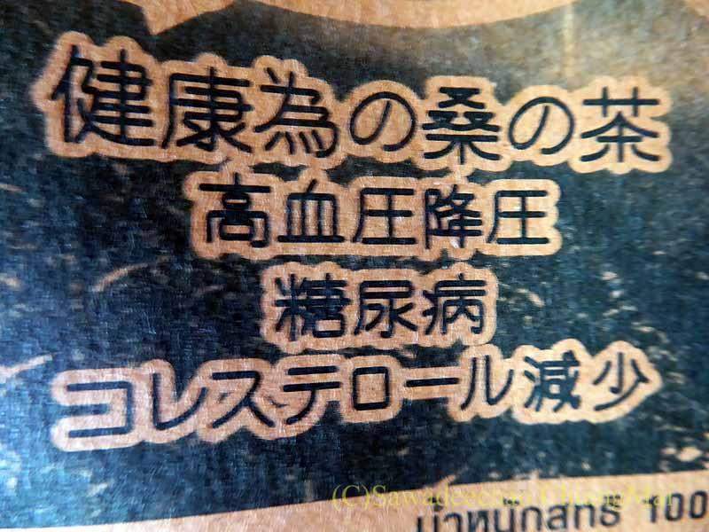 チェンマイで購入した桑の葉茶のパッケージの効能