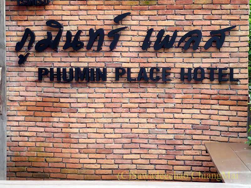 タイ北部の街ナーンにあるプーミンプレイスホテル