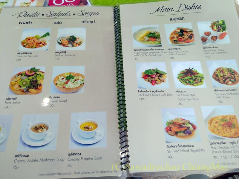 チェンマイのレストラン、ロイヤルプロジェクトキッチンの店内概観