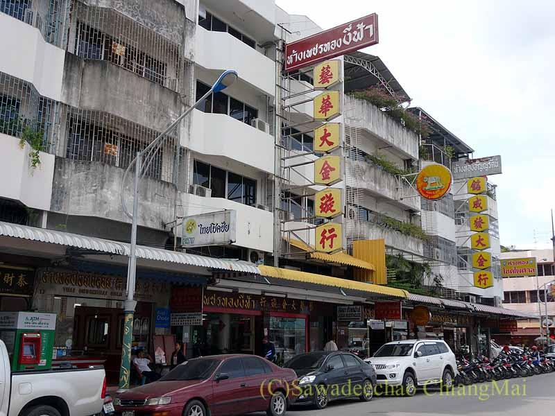 タイ南部の街ハジャイの中心部の商店の看板
