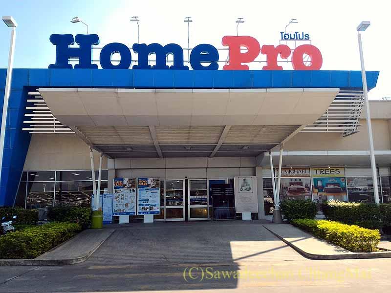 タイのチェンマイでIH調理器を購入したホームプロ外観