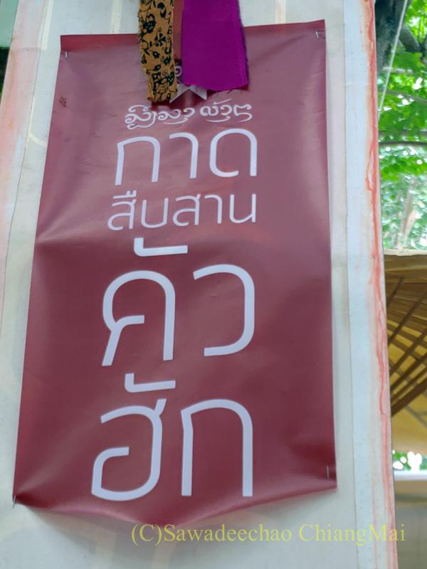 チェンマイの「ラーンナー智慧の学校」定期市の看板