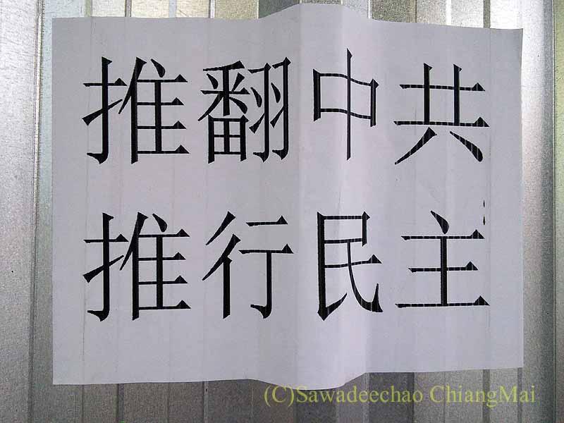 バンコクのヤワラート(中華街)の法輪功の貼り紙