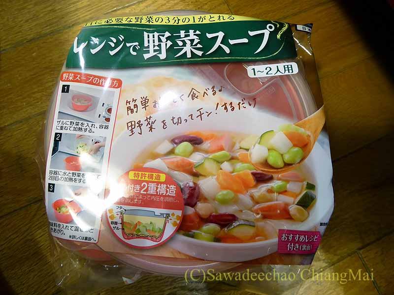 野菜スープが簡単に作れる「レンジで野菜スープ」のパッケージ