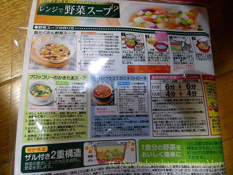 野菜スープが簡単に作れる「レンジで野菜スープ」の取扱説明