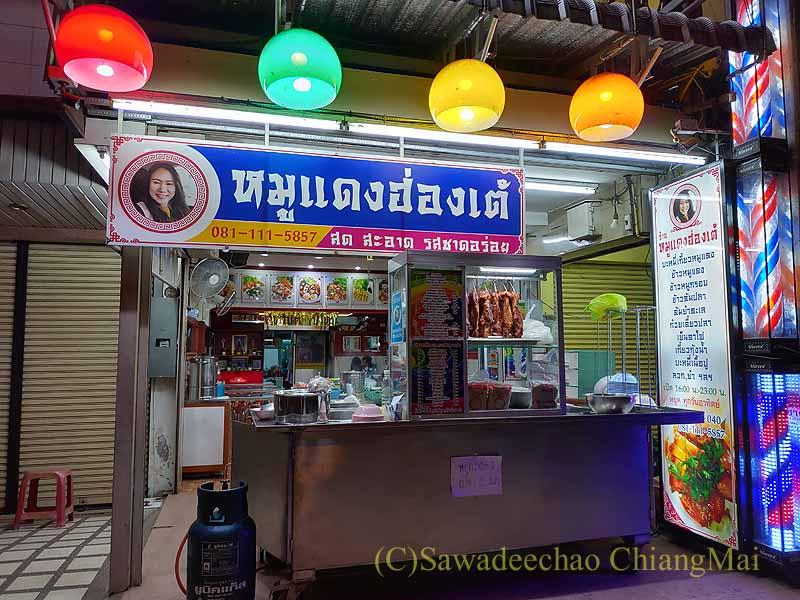 チェンマイの焼き豚が名物の麺食堂ムーデーンホーンテの店頭