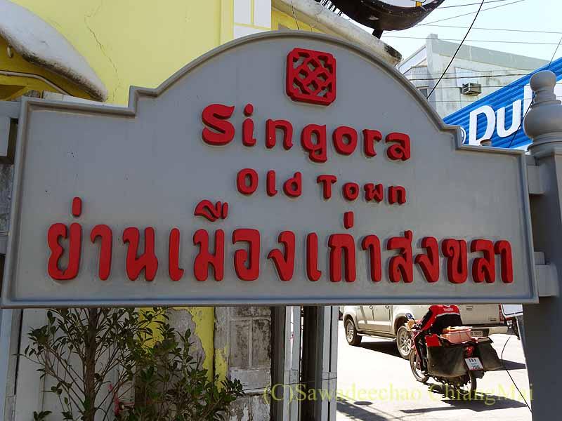タイのソンクラーの中国人の古い家が並ぶシンゴラ旧市街の看板