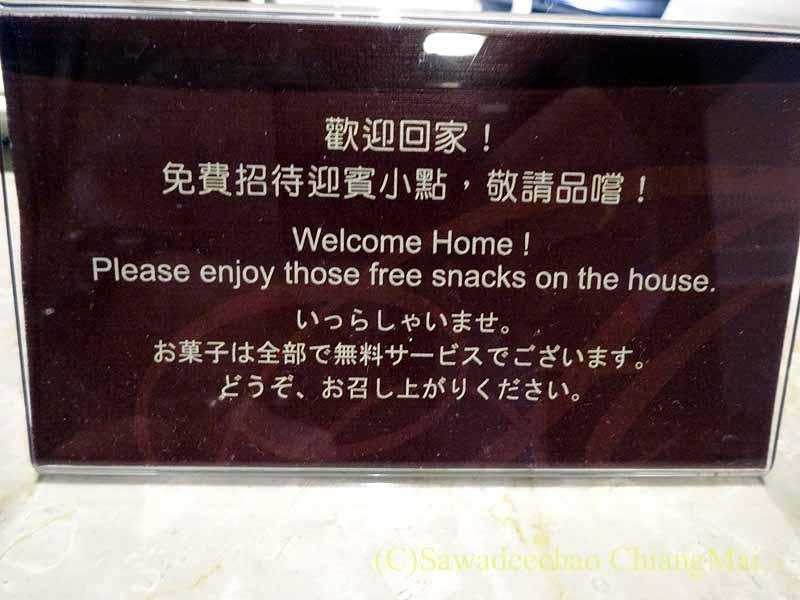 台湾の板橋にあるグランドフォワードホテルの飲み物食べ物のボード