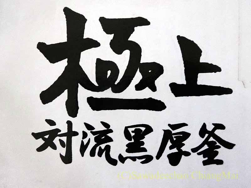 チェンマイ生活で購入した日立の電気炊飯器の外箱の日本語