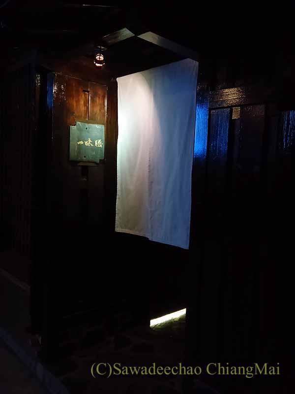 バンコクにある隠れ家的な高級懐石レストラン一味膳の入口