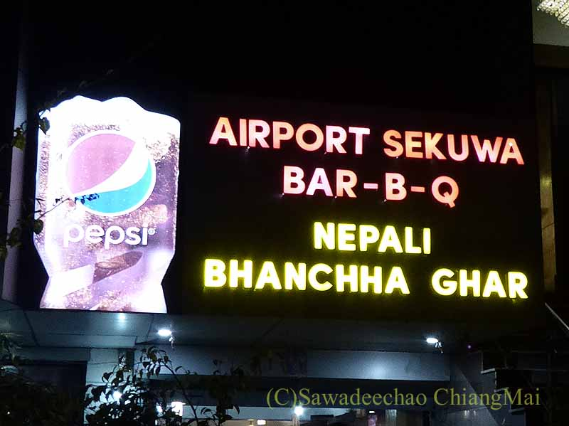 ネパールのカトマンズにあるBBQレストラン、エアポートセクワ