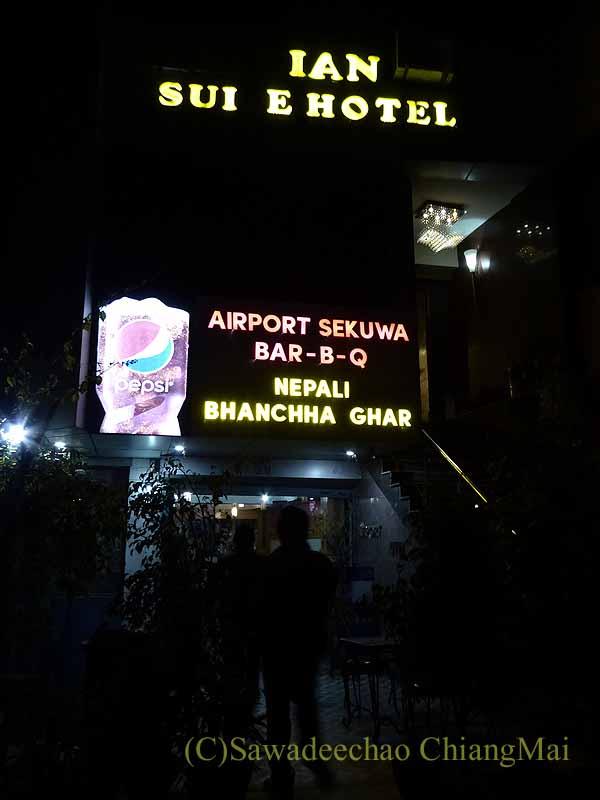 ネパールのカトマンズにあるBBQレストラン、エアポートセクワ外観