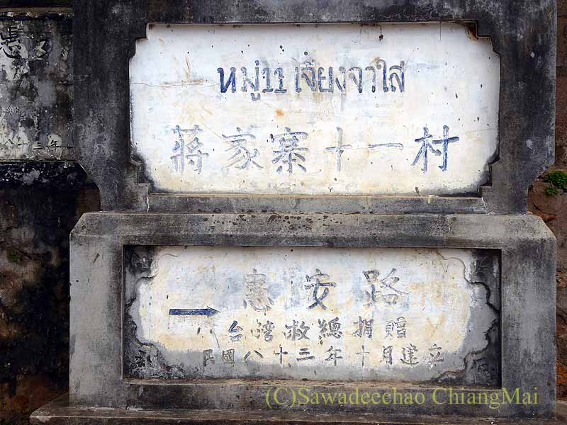 タイ最北部のチェンラーイ県メーサローンの看板