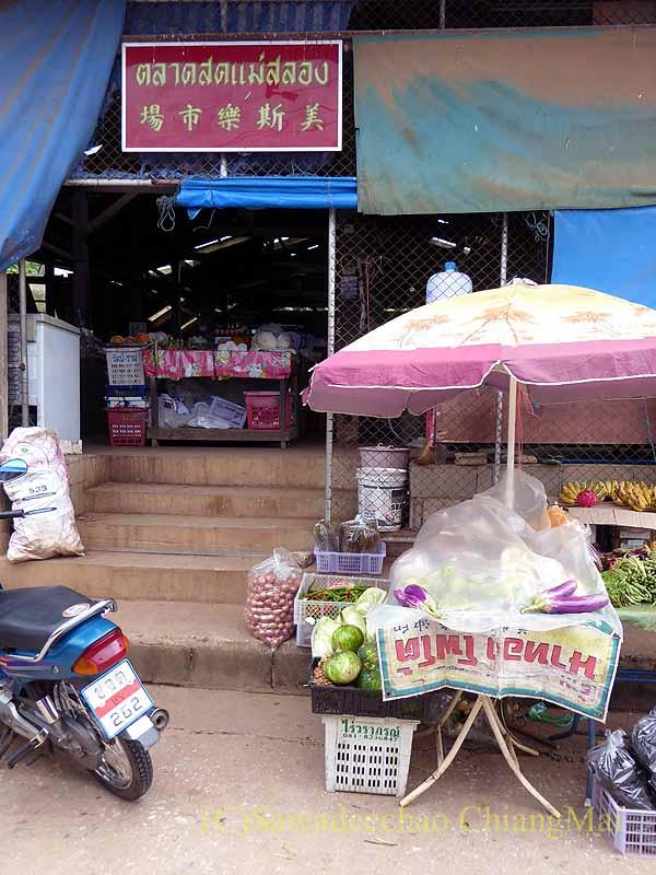 タイ最北部のチェンラーイ県メーサローンの市場