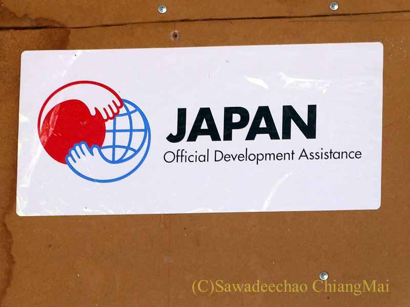 チェンマイのシャン族寺院ワットパーパオの学校の日本の援助シール