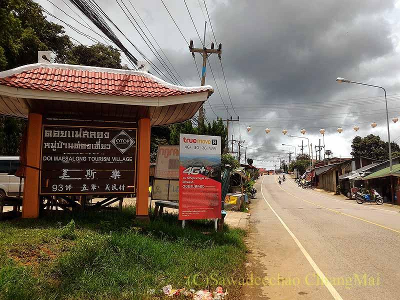 タイ最北部のチェンラーイ県メーサローンの村