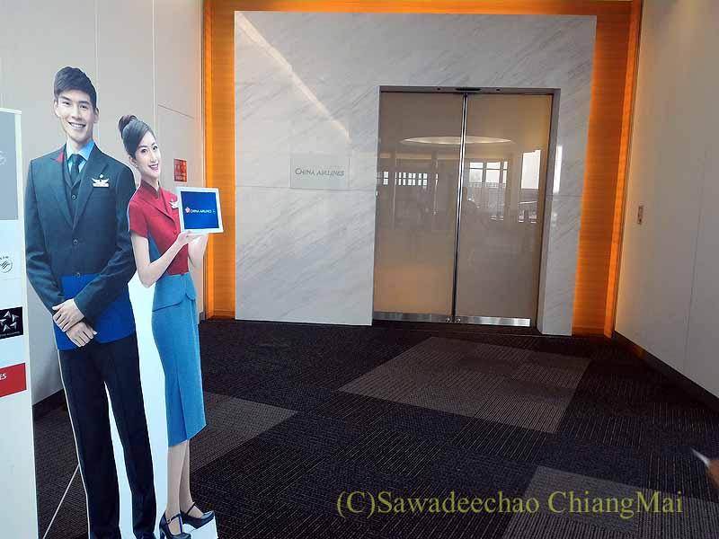 成田空港のチャイナエアラインのラウンジ入口