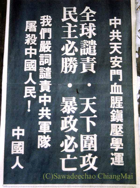 メーサローンの村の天安門事件を非難するポスター