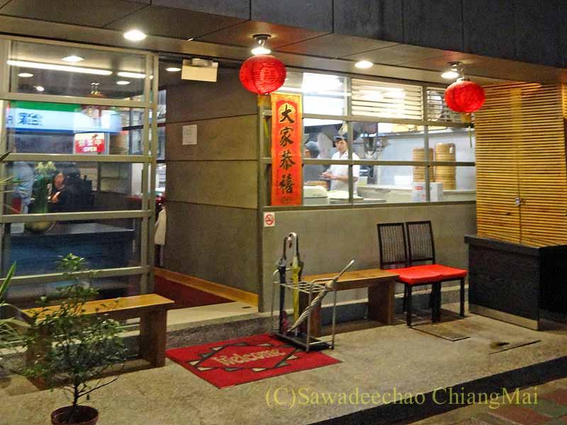 台湾の台北にある小籠包(湯包)が絶品の濟南鮮湯包