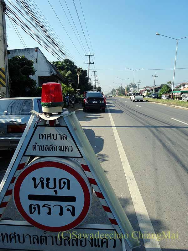 チェンマイ郊外の田舎の村での葬儀の道路標識