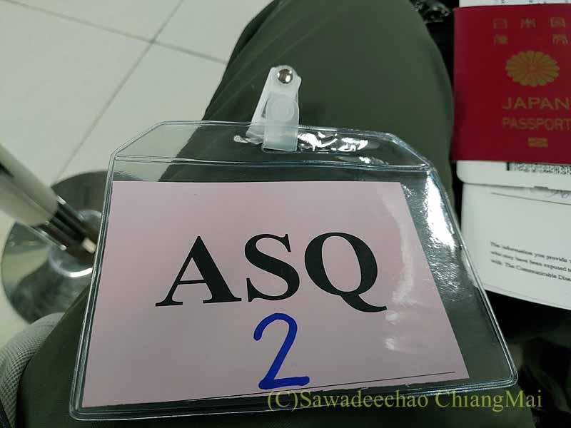 スワンナプーム空港の新型コロナウイルス対策入国で渡される名札