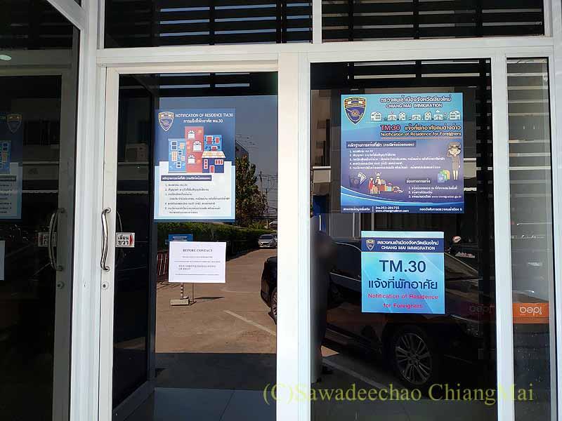 チェンマイイミグレーションオフィスのTM30事務所の入口