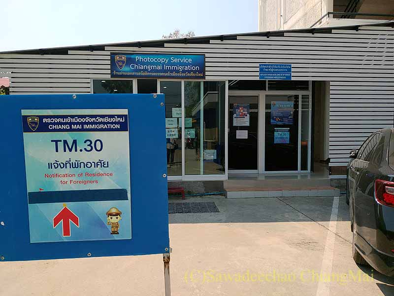 チェンマイイミグレーションオフィスのTM30事務所の案内看板
