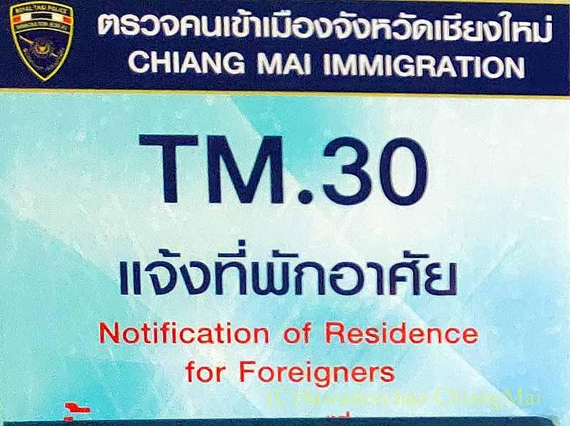 チェンマイイミグレーションオフィスのTM30事務所