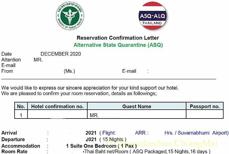 タイの隔離措置施設(ASQ)の予約票