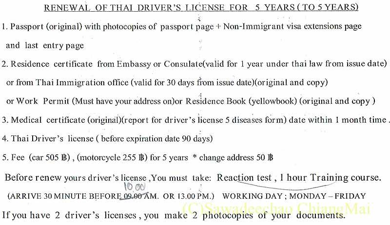 チェンマイの陸運局でもらった運転免許証更新の要領
