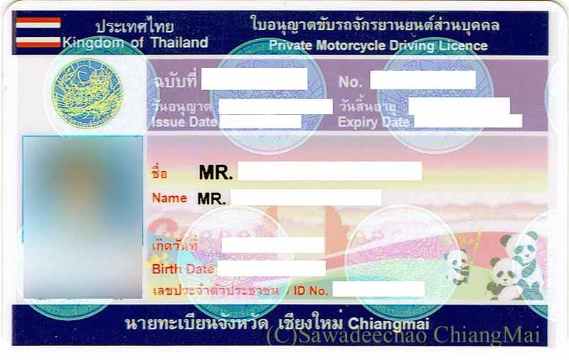 チェンマイの陸運局で更新したバイクの運転免許証