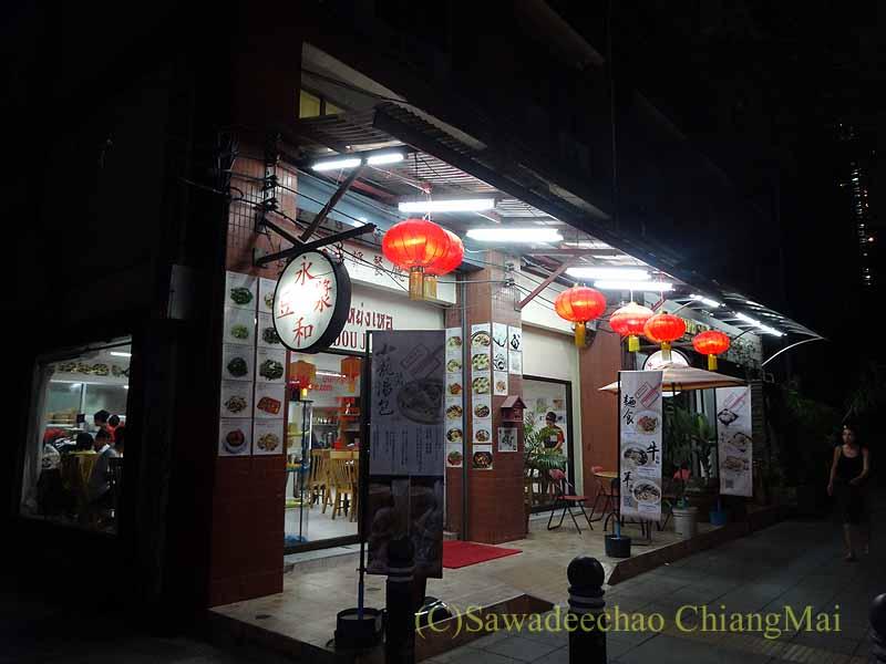 バンコクある台湾系中華レストラン永和豆漿外観