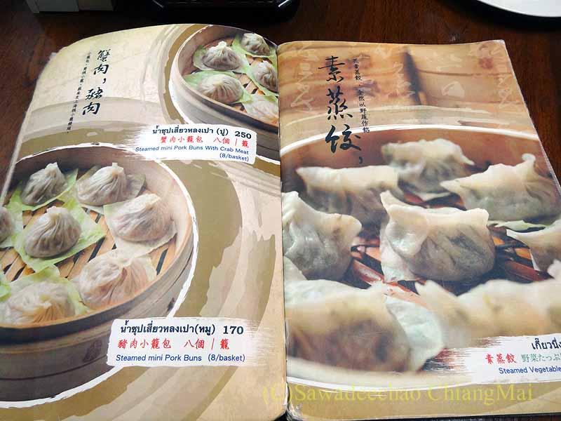 バンコクある台湾系中華レストラン永和豆漿のメニュー