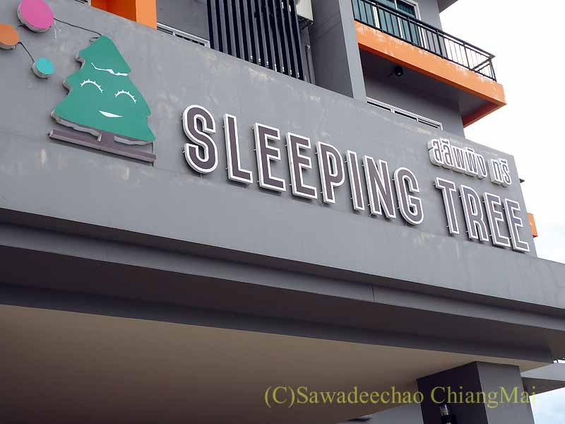 タイのチェンマイ県ファーンにあるスリーピングツリーホテル