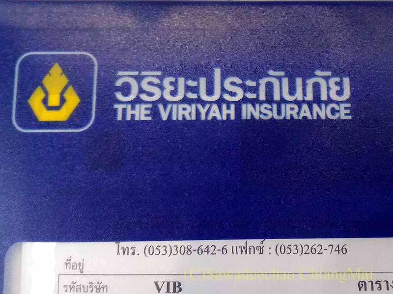 タイの自動車任意保険証書の封筒