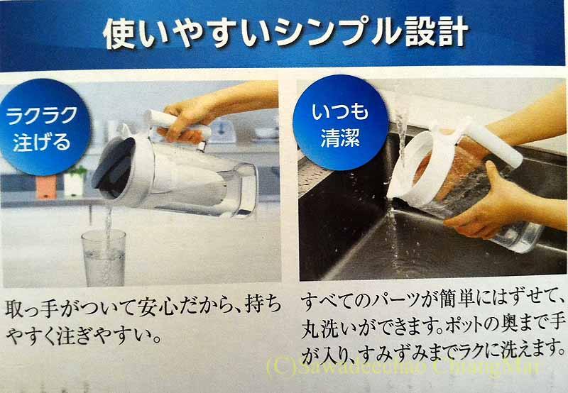 東レのトレビーノポット型浄水器のお手入れ説明