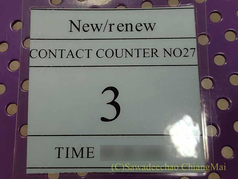 チェンマイの陸運局で免許更新時にもらう番号札