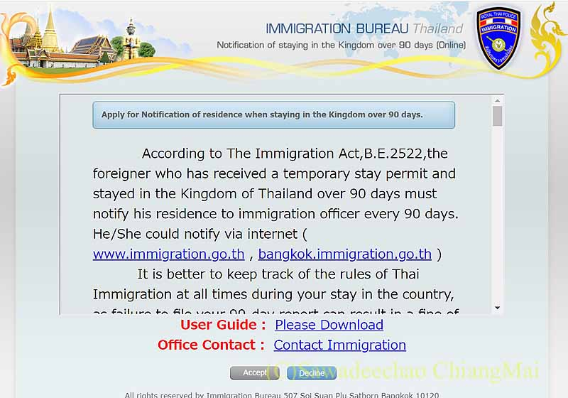 タイ国イミグレーションのサイトでの90日レポート提出画面