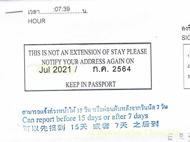 パスポートにホチキス留めされた90日レポート提出済みの用紙