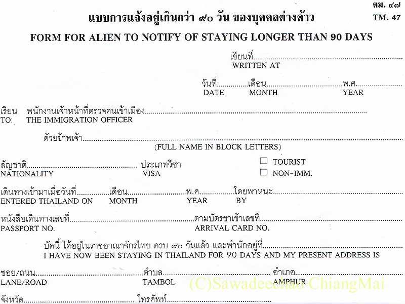 タイでの長期滞在に必要な手続きの「90日レポート」