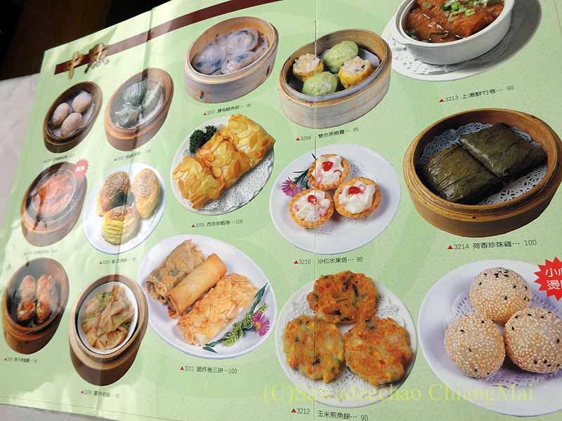 台北にある飲茶レストラン京星港式飲茶Part2のメニュー