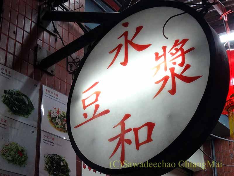 バンコクある台湾系中華レストラン永和豆漿