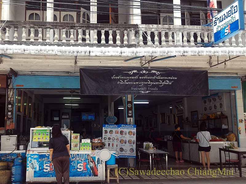 チェンラーイにあるカオソーイの店ポーチャイの外観