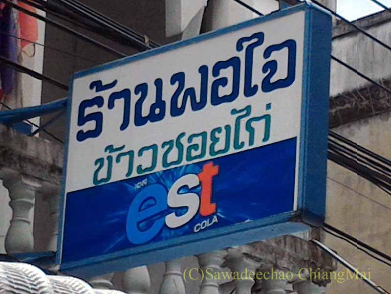 チェンラーイにあるカオソーイの店ポーチャイの看板