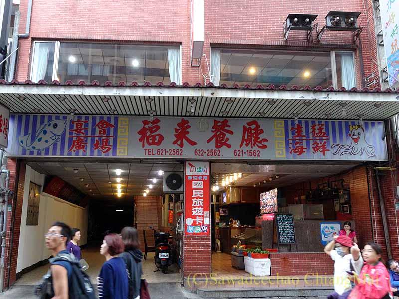 台湾の首都台北近郊の街、淡水の福来餐廳外観